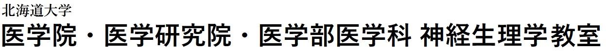 北海道大学医学研究科・医学部医学科 神経生理学分野
